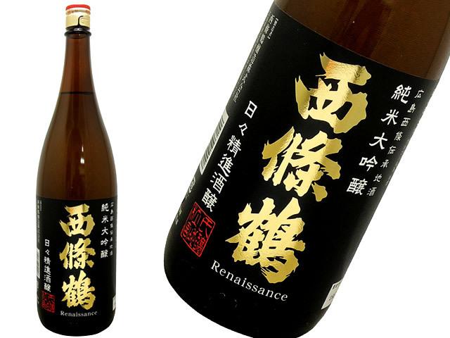 西條鶴 純米大吟醸 日々精進酒醸