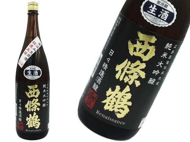 西條鶴 純米大吟醸 日々精進酒醸 直汲み生酒 六号酵母