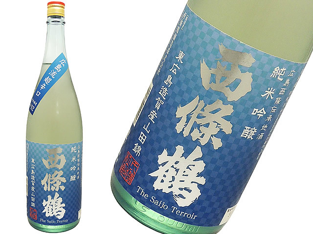 西條鶴 純米吟醸 広島流超辛口+12