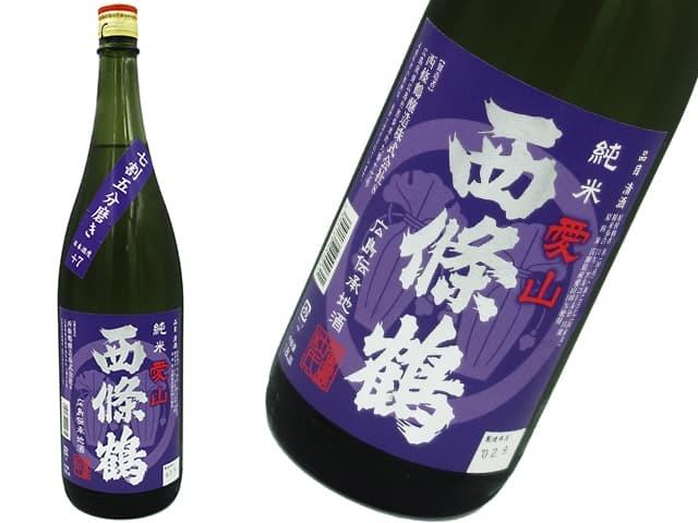 西條鶴 純米愛山 七割五分磨き+7