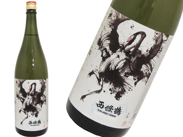 西條鶴 純米吟醸 真骨頂 直汲み生酒