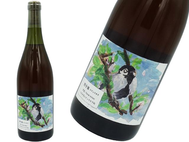 酒井ワイナリー 四十雀 ジシュウカラ オレンジワイン2018
