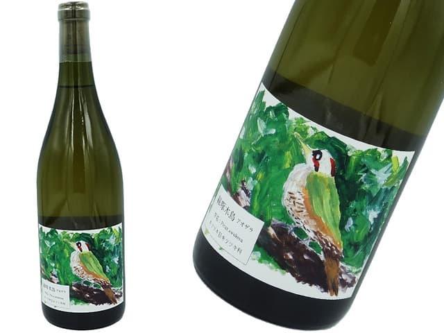 酒井ワイナリー 緑啄木鳥(あおげら)