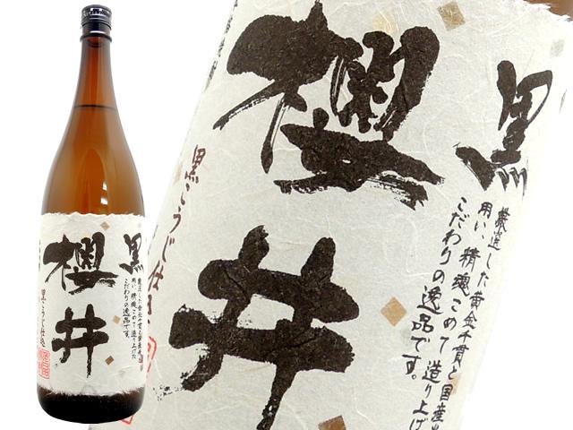 芋焼酎 黒櫻井