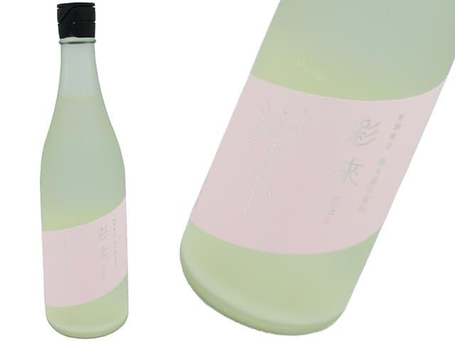 彩來 Sara 特別純米 花澄み kasumi うすにごり生酒