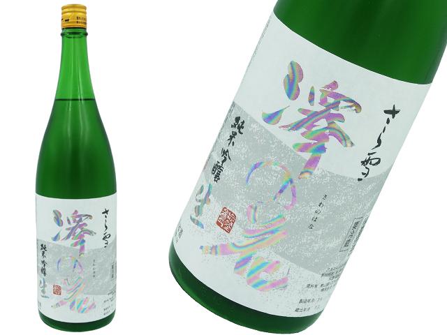 澤の花 純米吟醸 「さら雪」 無ろ過生原酒