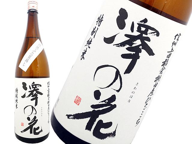 澤の花 特別純米 棚田米 円熟ふた夏越し