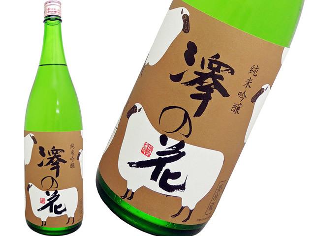 澤の花  純米吟醸(純米大吟醸仕込み) 干支ラベル 純米吟醸しぼりたて生酒