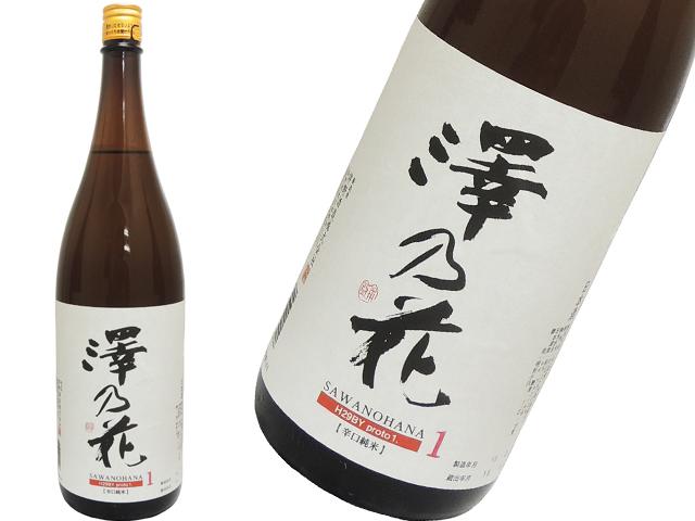 澤乃花 Proto1 辛口純米 15度 七号酵母