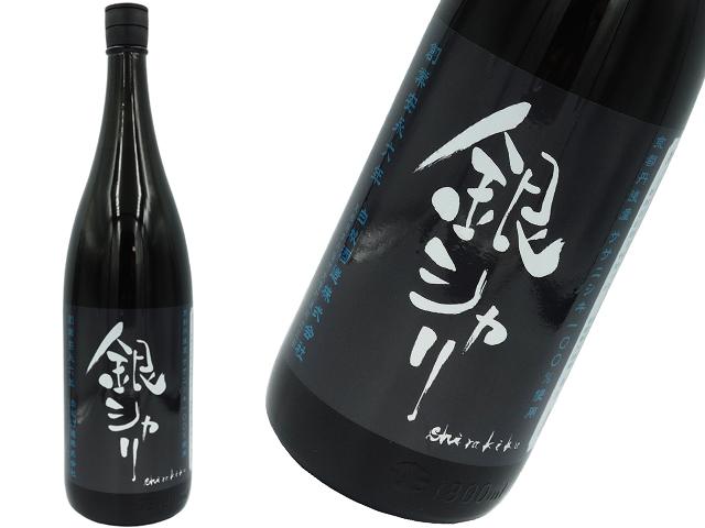 白木久 純米酒 銀シャリ 京都丹後産「ササニシキ」