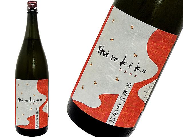 白木久Shirakiku 円熟純米