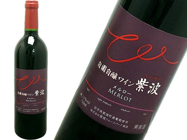 自園自醸ワイン紫波 メルロー赤・辛口