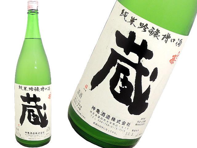 神亀 ひこ孫 純米大吟醸槽口酒 「蔵」 9号酵母・阿波山田錦 2010 生酒