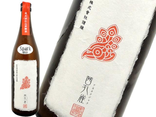 新政 純米酒仕込み貴醸酒 茜孔雀スパーク  生酒