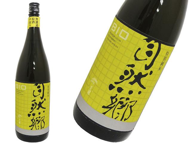自然郷 BIO 特別純米 中取り原酒生