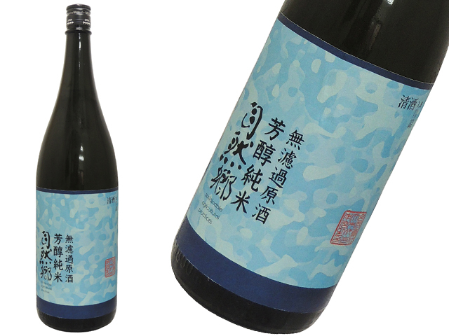 自然郷 芳醇純米 夏酒
