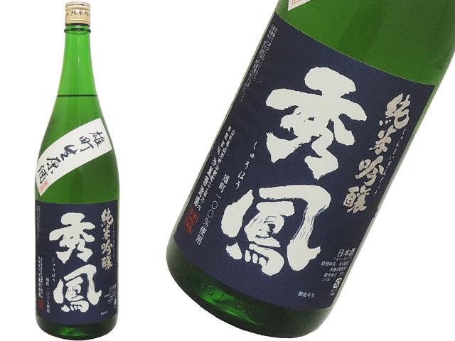 秀鳳 純米吟醸 雄町50 生酒