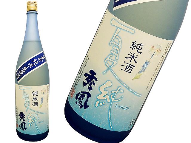 秀鳳 夏純(Kasumi) 純米生原酒