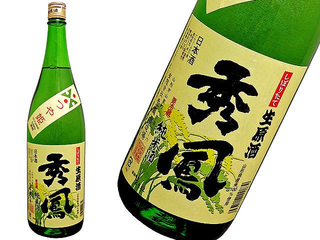 秀鳳 純米酒しぼりたて つや姫 生酒