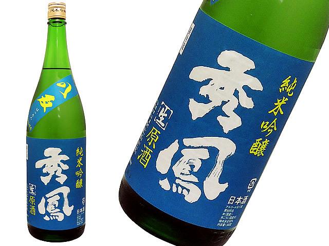 秀鳳 純米吟醸 八反 生酒