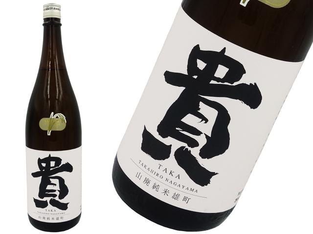 貴 蔵付天然酵母 山廃純米 雄町 ヴィンテージ2014
