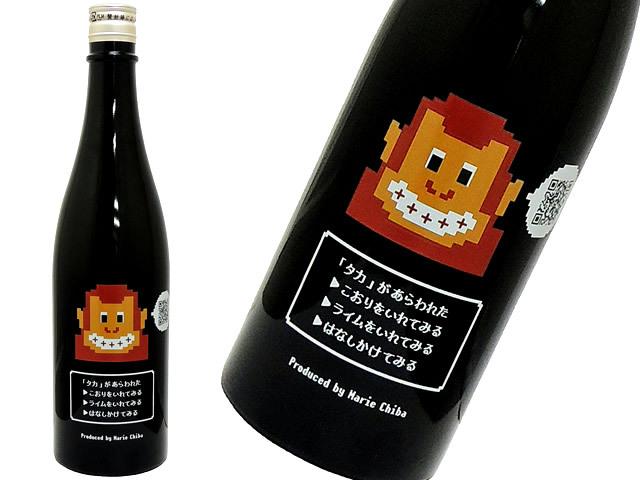 貴 ゴリさんボトル 生酒 dot SAKE project Vol.1 貴 杜氏 永山貴博 × GEM by moto 酒ソムリエ 千葉満里絵