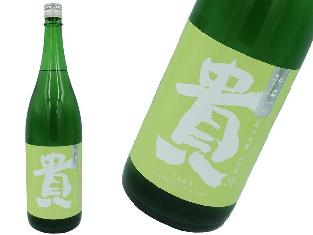 貴 新酒 純米吟醸 山田錦50 淡くおりがらみ 無濾過生酒