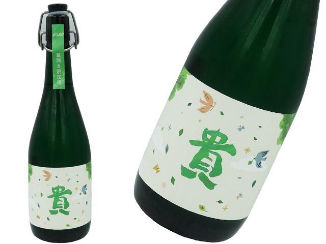 貴 特別純米山田錦 無濾過おりがらみ生 蔵開き限定酒