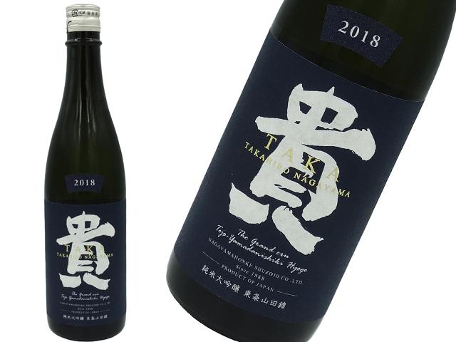 貴 純米大吟醸 グランクリュTAKA 東条山田錦2018