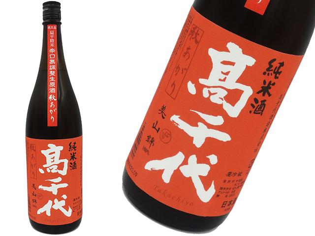 高千代 純米酒 発酵完全型+19 無調整生酒 「秋あがり」