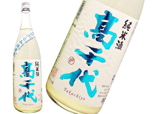 扁平精米六割五分 高千代 純米酒 おりがらみ生