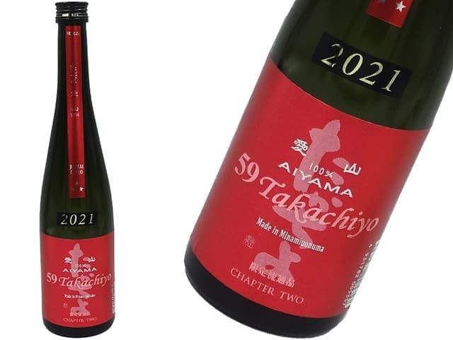 59Takachiyo JUNMAIGINJO  愛山  Made in Minamiuonuma 無調整生酒