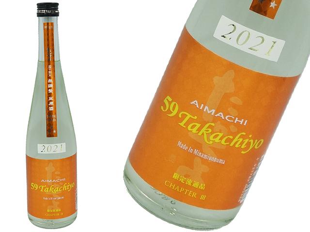 59Takachiyo JUNMAIGINJO AIMACHI 愛山×雄町  Made in Minamiuonuma 無調整生酒