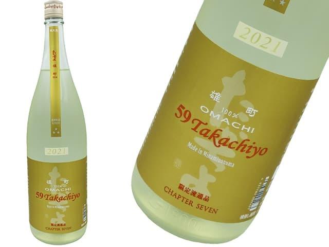 59Takachiyo(たかちよ) 純米吟醸 雄町 生酒