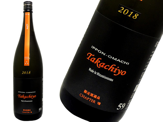 59Takachiyo IPPON-OMACHI  雄町・一本〆 生酒