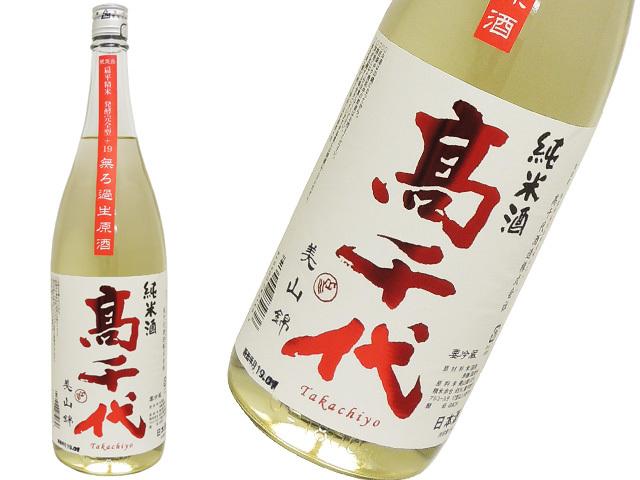 高千代 扁平精米 無調整生原酒しぼりたて からくち+19純米酒