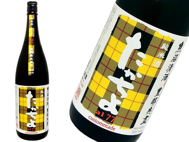 CustomMade たかちよ ai77  愛山精米歩合77% 無調整生酒   タータンチェック黄ラベル