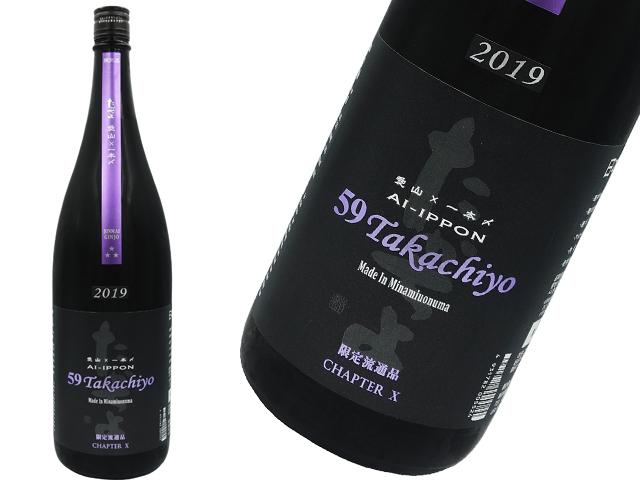 59Takachiyo JUNMAIGINJO AI-IPPON  愛山・一本〆 Made in Minamiuonuma 無調整生酒