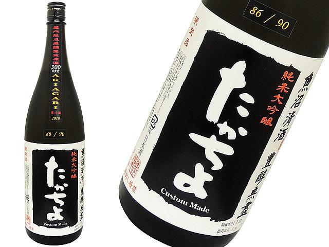 豊醇無盡たかちよ 純米大吟醸黒ラベル 中取り AKIAGARI 300DAYS生酒 蔵元90本限定酒