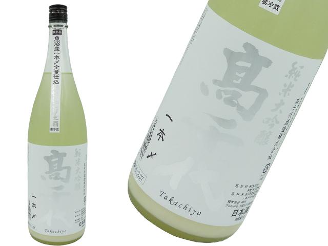 高千代 純米大吟醸 微発泡活性にごり 生酒