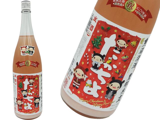 たかちよ feat.さかずきん Merry Chrithmas & Happy new Year 桃色にごり 発泡生酒