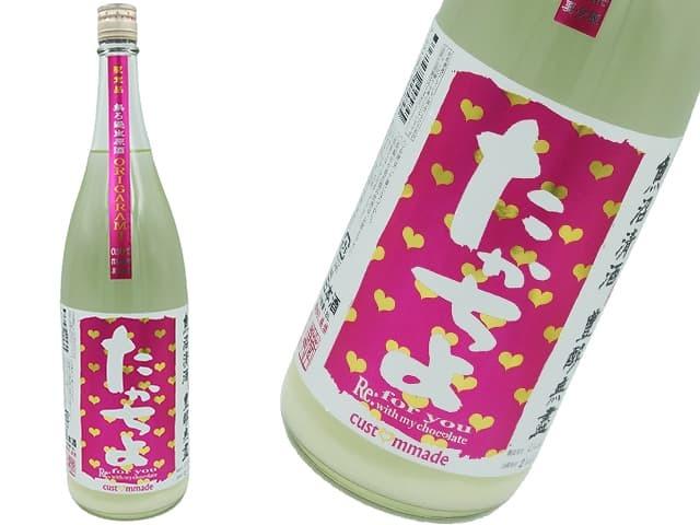 たかちよ ホワイトデーラベル Re:  for you with my chocolate おりがらみ生酒