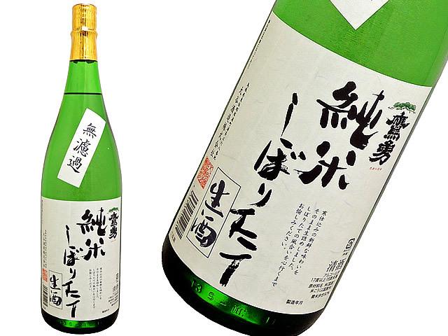 鷹勇(たかいさみ) 純米しぼりたて生酒