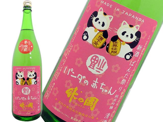 """ぱんだ祭り 純米吟醸 新酒 生 """"パンダの赤ちゃん"""""""