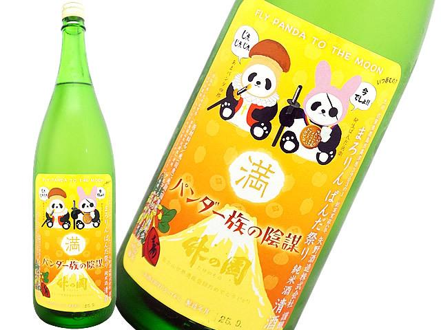 パンダ一族の陰謀 FLY PANDA TO THE MOON まろりんパンダ祭り 「じぇじぇ」「今でしょ!!」