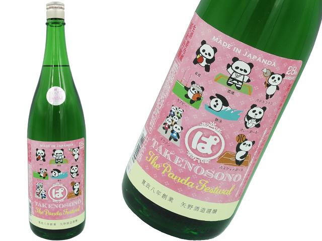 たけのその ぱんだ祭り The Panda Festival 無ろ過純米吟醸 新酒 生