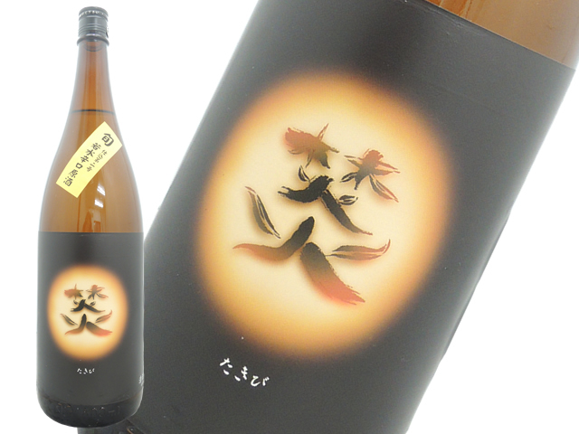 焚火 純米吟醸 若水辛口原酒