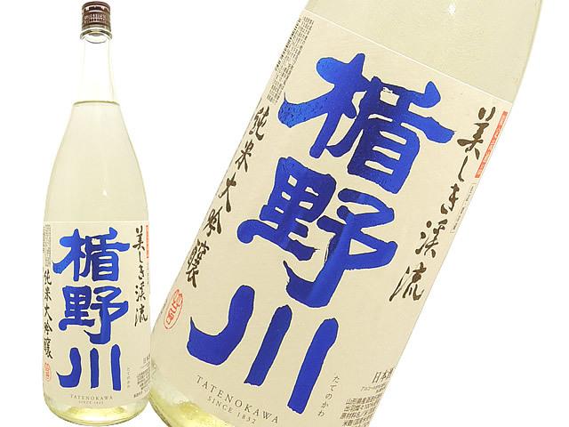 楯野川 純米大吟醸 美しき渓流