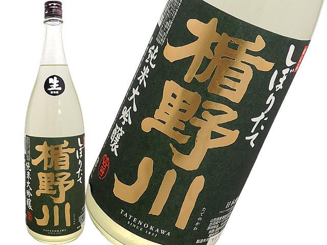 楯野川 店舗限定Version 純米大吟醸しぼりたて生