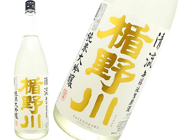 楯野川 純米大吟醸 清流 生酒